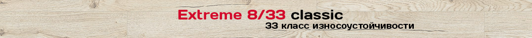 egger 8-33 classic - ламинат 33 класса